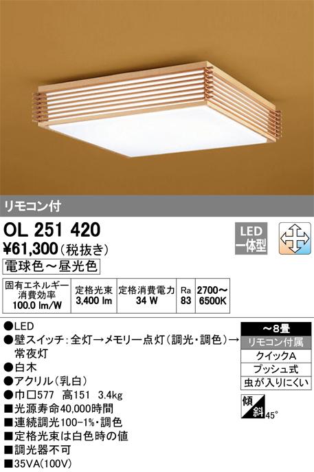 βオーデリック/ODELIC 和照明【OL251420】LED一体型 ~8畳 調光・調色 電球色~昼光色 リモコン付属 プッシュ式