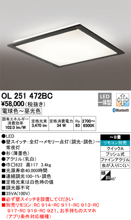 βオーデリック/ODELIC 和照明【OL251472BC】LED一体型 ~8畳 調光・調色 電球色~昼光色 リモコン別売 プッシュ式