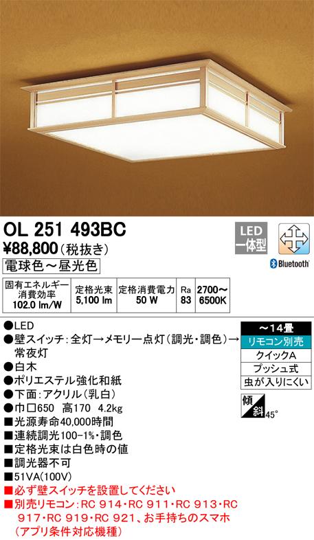 βオーデリック/ODELIC 和照明【OL251493BC】LED一体型 ~14畳 調光・調色 電球色~昼光色 リモコン別売 プッシュ式