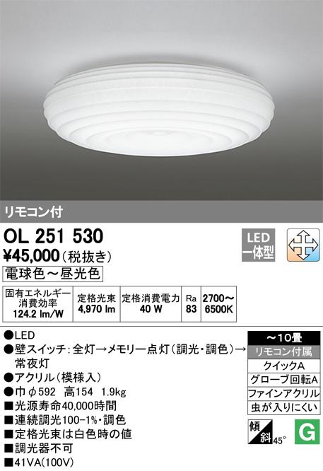 βオーデリック/ODELIC 和照明【OL251530】LED一体型 ~10畳 調光・調色 電球色~昼光色 リモコン付属 グローブ回転A