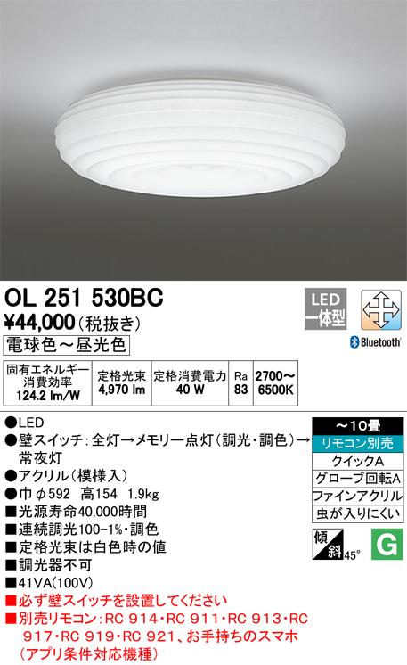 βオーデリック/ODELIC 和照明【OL251530BC】LED一体型 ~10畳 調光・調色 電球色~昼光色 リモコン別売 グローブ回転A