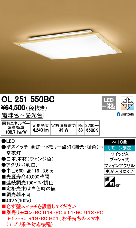 βオーデリック/ODELIC 和照明【OL251550BC】LED一体型 ~10畳 調光・調色 電球色~昼光色 リモコン別売 プッシュ式