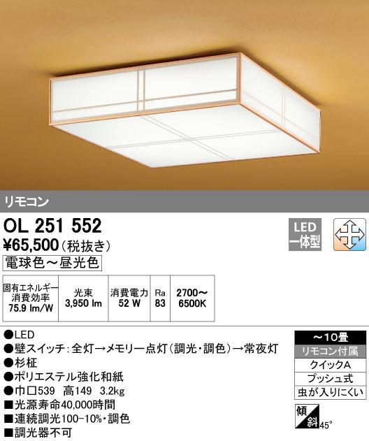 βオーデリック/ODELIC 和照明【OL251552】LED一体型 ~10畳 調光・調色 電球色~昼光色 リモコン付属 プッシュ式