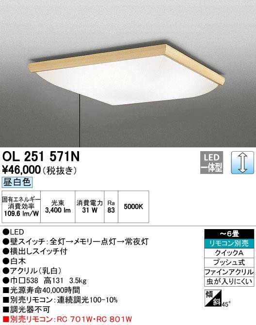 βオーデリック/ODELIC 和照明【OL251571N】LED一体型 ~6畳 調光 昼白色 リモコン別売 プッシュ式