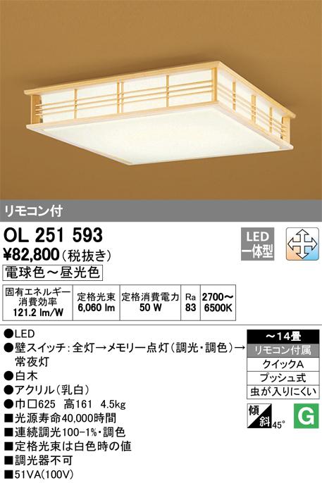 βオーデリック/ODELIC 和照明【OL251593】LED一体型 ~14畳 調光・調色 電球色~昼光色 リモコン付属 プッシュ式