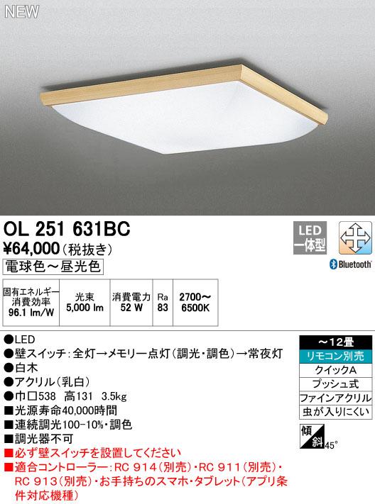 βオーデリック/ODELIC 和照明【OL251631BC】LED一体型 ~12畳 調光・調色 電球色~昼光色 リモコン別売 プッシュ式