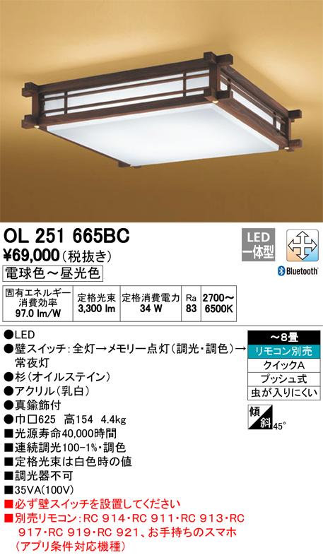 βオーデリック/ODELIC 和照明【OL251665BC】LED一体型 ~8畳 調光・調色 電球色~昼光色 リモコン別売 プッシュ式