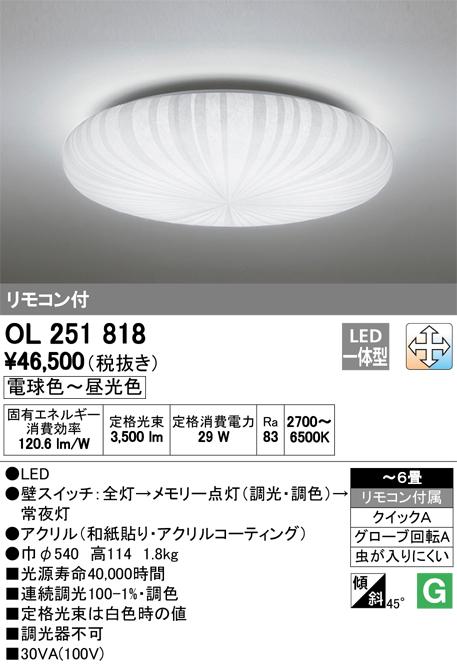 βオーデリック/ODELIC 和照明【OL251818】LED一体型 ~6畳 調光・調色 電球色~昼光色 リモコン付属 グローブ回転A