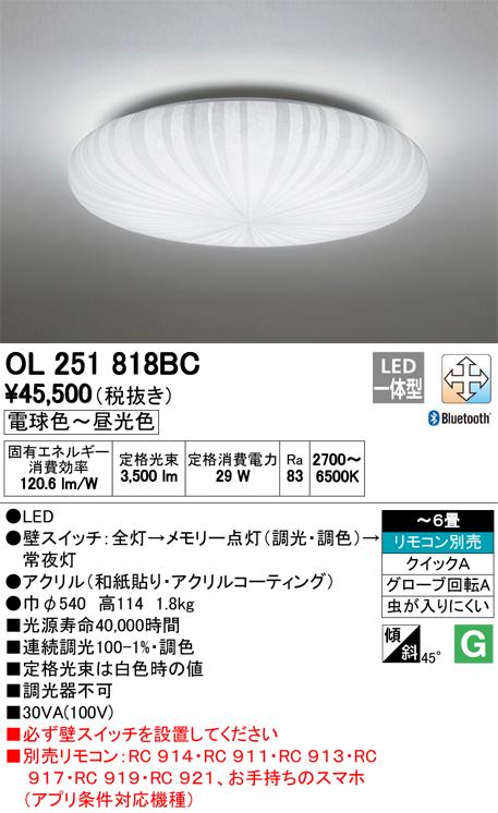 βオーデリック/ODELIC 和照明【OL251818BC】LED一体型 ~6畳 調光・調色 電球色~昼光色 リモコン別売 グローブ回転A