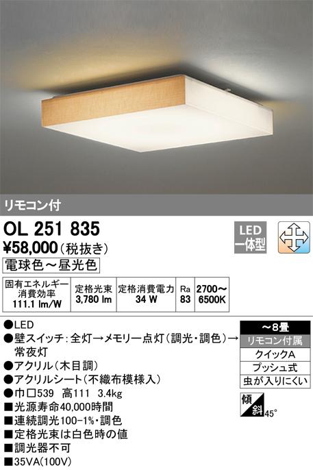 βオーデリック/ODELIC 和照明【OL251835】LED一体型 ~8畳 調光・調色 電球色~昼光色 リモコン付属 プッシュ式