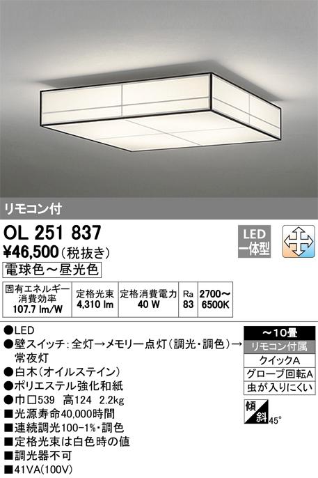 βオーデリック/ODELIC 和照明【OL251837】LED一体型 ~10畳 調光・調色 電球色~昼光色 リモコン付属 グローブ回転A