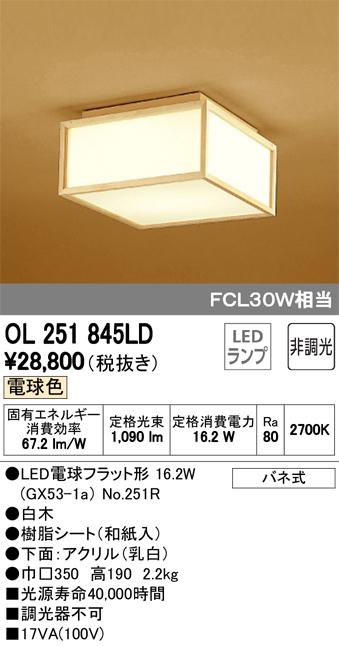 βオーデリック/ODELIC 和照明【OL251845LD】LEDランプ 非調光 電球色 バネ式
