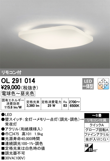 βオーデリック/ODELIC 和照明【OL291014】LED一体型 ~6畳 調光・調色 電球色~昼光色 リモコン付属 グローブ回転A