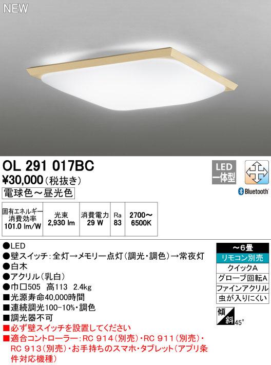 βオーデリック/ODELIC 和照明【OL291017BC】LED一体型 ~6畳 調光・調色 電球色~昼光色 リモコン別売 グローブ回転A