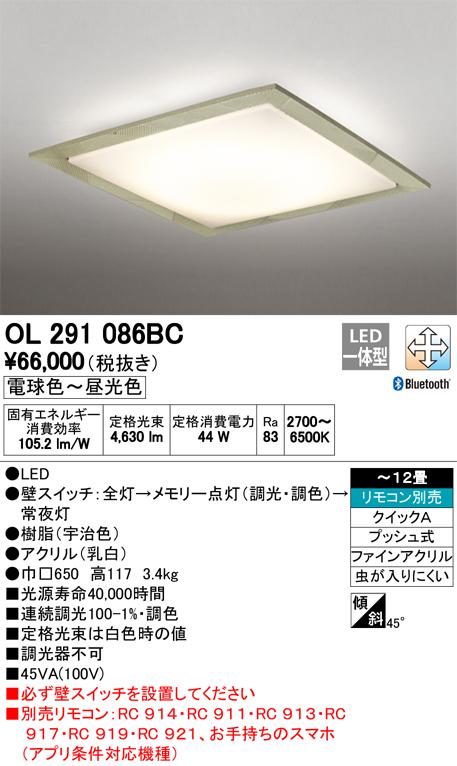 βオーデリック/ODELIC 和照明【OL291086BC】LED一体型 ~12畳 調光・調色 電球色~昼光色 リモコン別売 プッシュ式