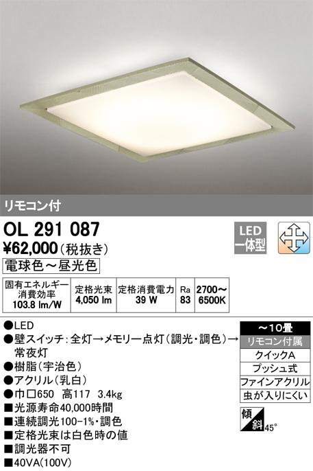 βオーデリック/ODELIC 和照明【OL291087】LED一体型 ~10畳 調光・調色 電球色~昼光色 リモコン付属 プッシュ式