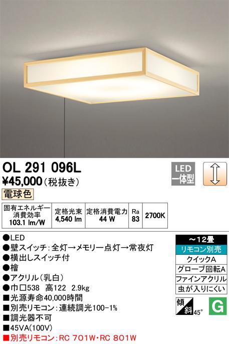 βオーデリック/ODELIC 和照明【OL291096L】LED一体型 ~12畳 調光 電球色 リモコン別売 グローブ回転A