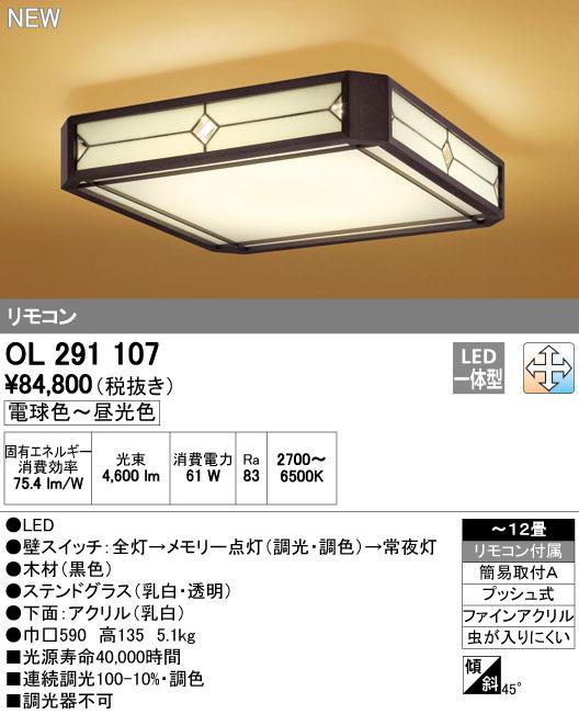 βオーデリック/ODELIC 和照明【OL291107】LED一体型 調光・調色 電球色~昼光色 リモコン付属 簡易取付A