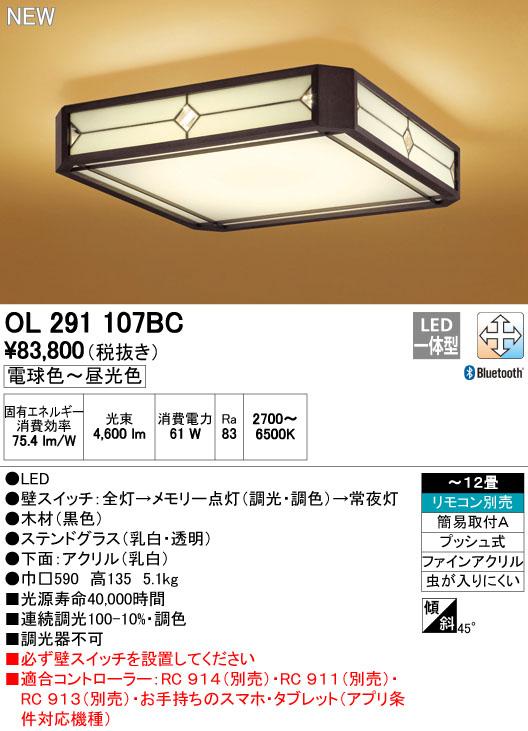 βオーデリック/ODELIC 和照明【OL291107BC】LED一体型 調光・調色 電球色~昼光色 リモコン別売 簡易取付A