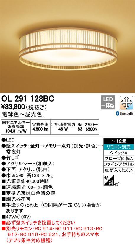 βオーデリック/ODELIC 和照明【OL291128BC】LED一体型 ~12畳 調光・調色 電球色~昼光色 リモコン別売 グローブ回転A