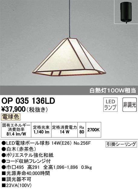 βオーデリック/ODELIC 和照明【OP035136LD】LEDランプ 非調光 電球色 引掛シーリング