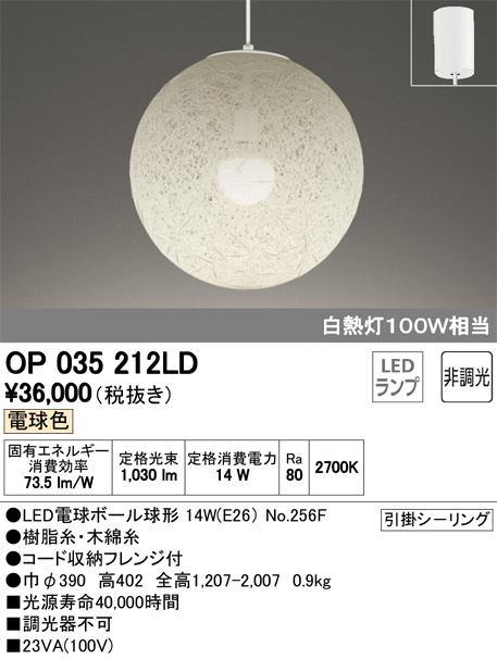 βオーデリック/ODELIC 和照明【OP035212LD】LEDランプ 非調光 電球色 引掛シーリング