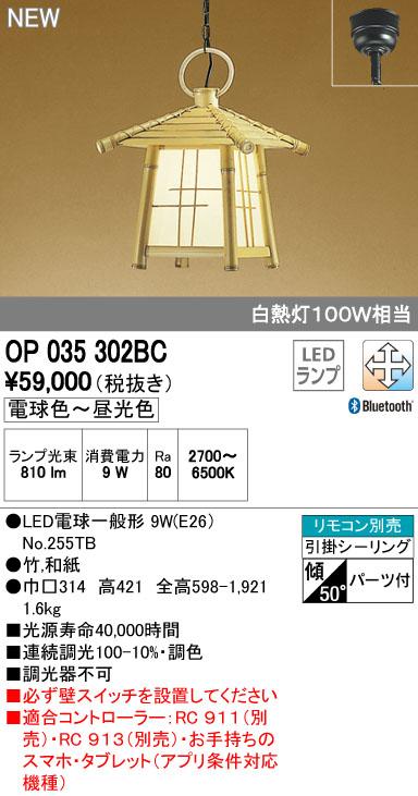 βオーデリック/ODELIC 和照明【OP035302BC】LEDランプ 調光・調色 電球色~昼光色 リモコン別売 引掛シーリング