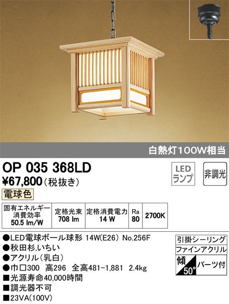 βオーデリック/ODELIC 和照明【OP035368LD】LEDランプ 非調光 電球色 引掛シーリング
