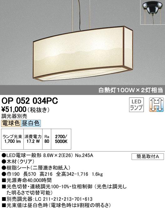 βオーデリック/ODELIC 和照明【OP052034PC】LEDランプ 光色切替調光 電球色/昼白色 簡易取付A