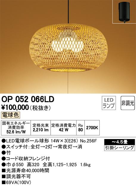 βオーデリック/ODELIC 和照明【OP052066LD】LEDランプ ~4.5畳 非調光 電球色 引掛シーリング