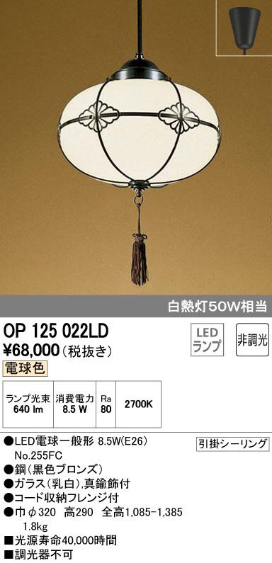 βオーデリック/ODELIC 和照明【OP125022LD】LEDランプ 非調光 電球色 引掛シーリング