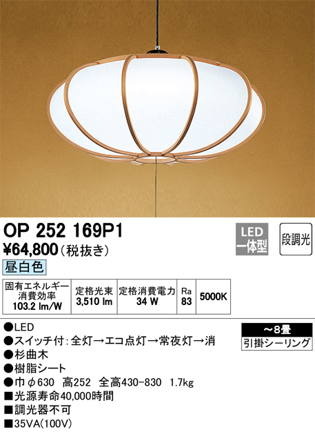 βオーデリック/ODELIC 和照明【OP252169P1】LED一体型 ~8畳 段調光 昼白色 引掛シーリング
