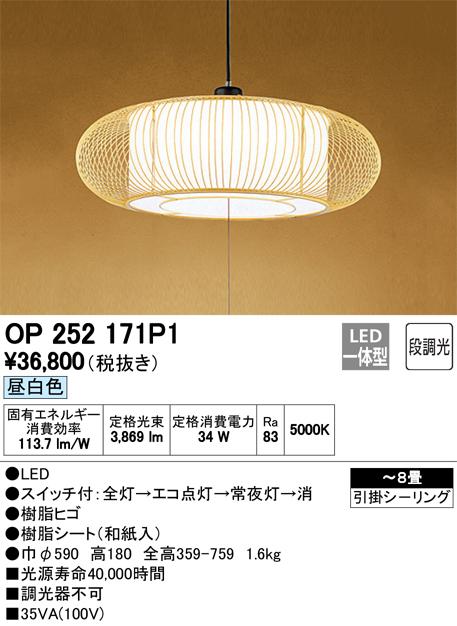βオーデリック/ODELIC 和照明【OP252171P1】LED一体型 ~8畳 段調光 昼白色 引掛シーリング
