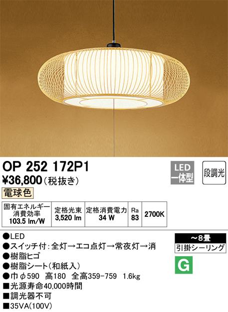 βオーデリック/ODELIC 和照明【OP252172P1】LED一体型 ~8畳 段調光 電球色 引掛シーリング
