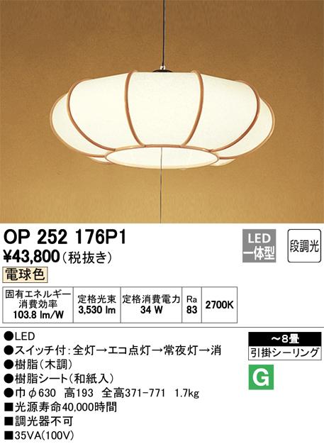 βオーデリック/ODELIC 和照明【OP252176P1】LED一体型 ~8畳 段調光 電球色 引掛シーリング