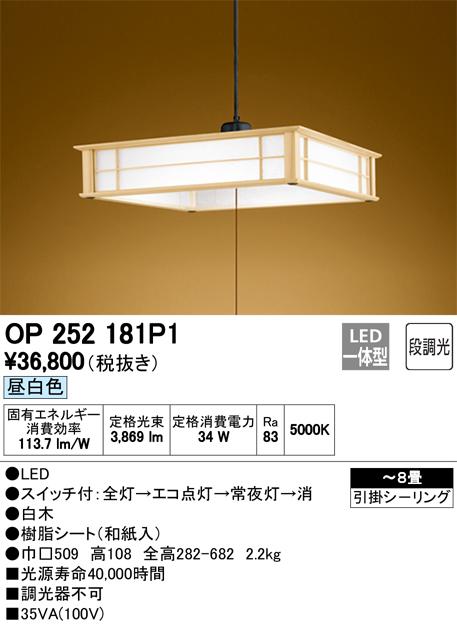 βオーデリック/ODELIC 和照明【OP252181P1】LED一体型 ~8畳 段調光 昼白色 引掛シーリング