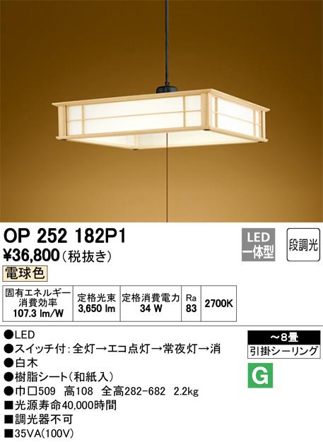 βオーデリック/ODELIC 和照明【OP252182P1】LED一体型 ~8畳 段調光 電球色 引掛シーリング