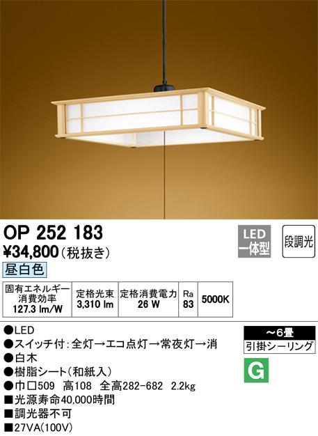 βオーデリック/ODELIC 和照明【OP252183】LED一体型 ~6畳 段調光 昼白色 引掛シーリング