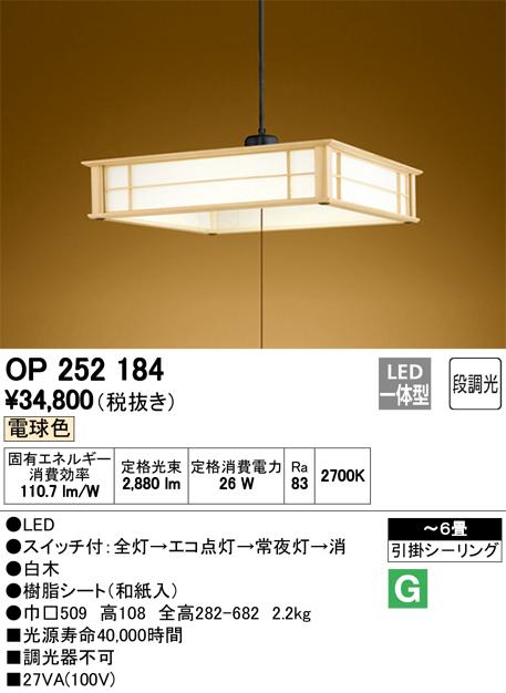 βオーデリック/ODELIC 和照明【OP252184】LED一体型 ~6畳 段調光 電球色 引掛シーリング