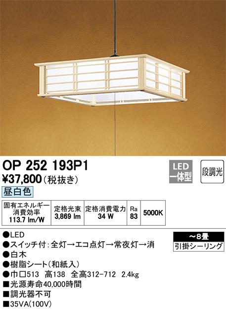 βオーデリック/ODELIC 和照明【OP252193P1】LED一体型 ~8畳 段調光 昼白色 引掛シーリング