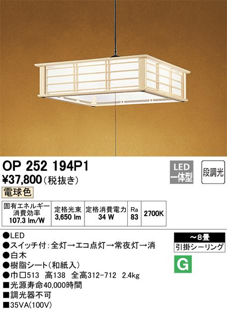 βオーデリック/ODELIC 和照明【OP252194P1】LED一体型 ~8畳 段調光 電球色 引掛シーリング