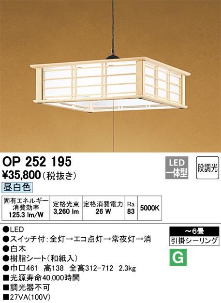 βオーデリック/ODELIC 和照明【OP252195】LED一体型 ~6畳 段調光 昼白色 引掛シーリング