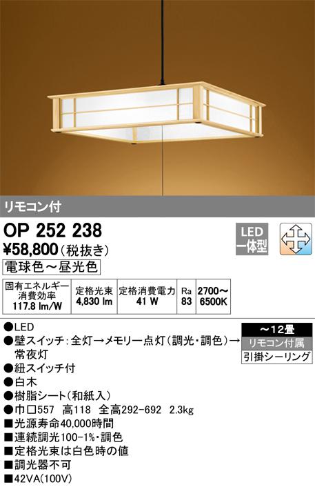 βオーデリック/ODELIC 和照明【OP252238】LED一体型 ~12畳 調光・調色 電球色~昼光色 リモコン付属 引掛シーリング