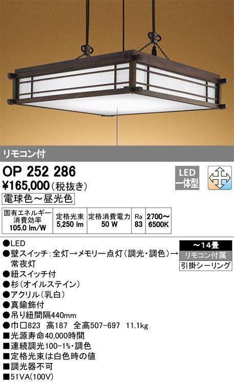 βオーデリック/ODELIC 和照明【OP252286】LED一体型 ~14畳 調光・調色 電球色~昼光色 リモコン付属 引掛シーリング