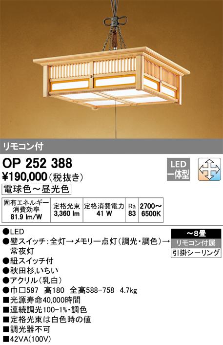 βオーデリック/ODELIC 和照明【OP252388】LED一体型 ~8畳 調光・調色 電球色~昼光色 リモコン付属 引掛シーリング