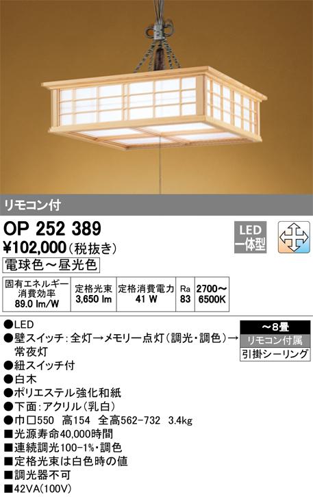 βオーデリック/ODELIC 和照明【OP252389】LED一体型 ~8畳 調光・調色 電球色~昼光色 リモコン付属 引掛シーリング
