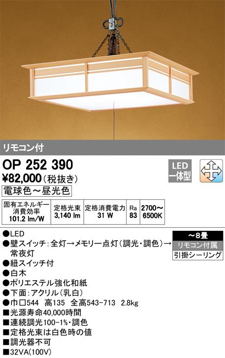 βオーデリック/ODELIC 和照明【OP252390】LED一体型 ~8畳 調光・調色 電球色~昼光色 リモコン付属 引掛シーリング