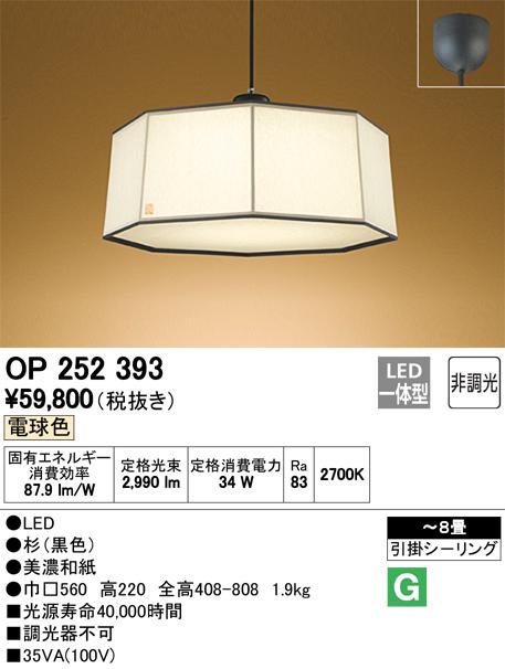 βオーデリック/ODELIC 和照明【OP252393】LED一体型 ~8畳 非調光 電球色 引掛シーリング