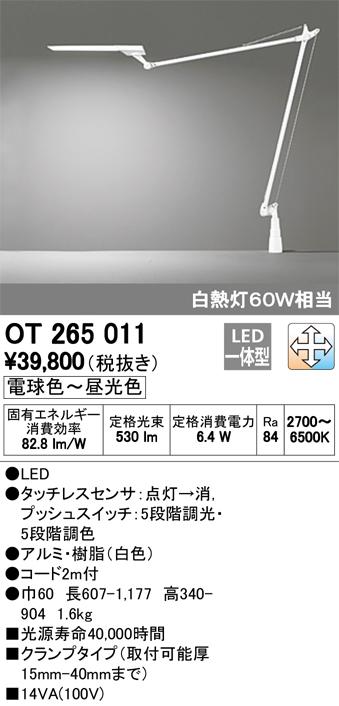 βオーデリック/ODELIC スタンド【OT265011】LED一体型 調光・調色 電球色~昼光色
