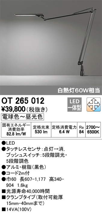 βオーデリック/ODELIC スタンド【OT265012】LED一体型 調光・調色 電球色~昼光色